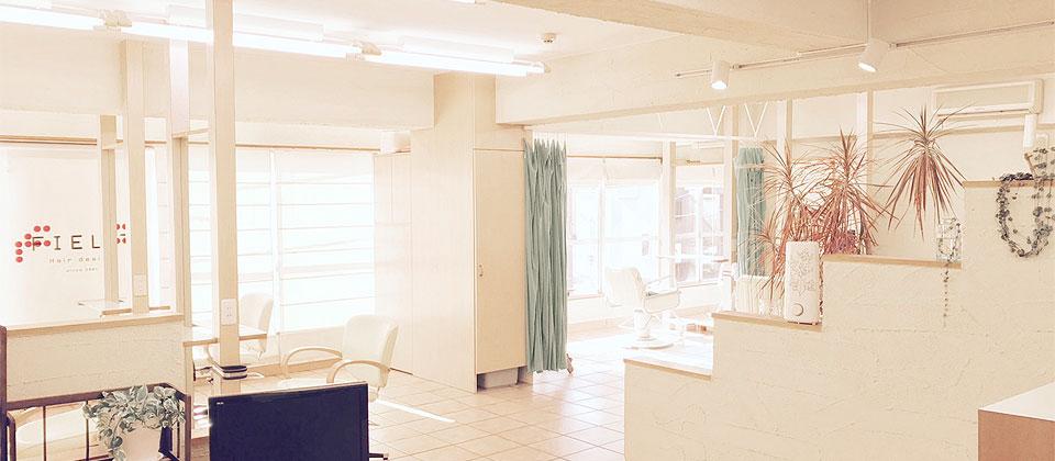秦野市の美容室フィールズヘアデザイン